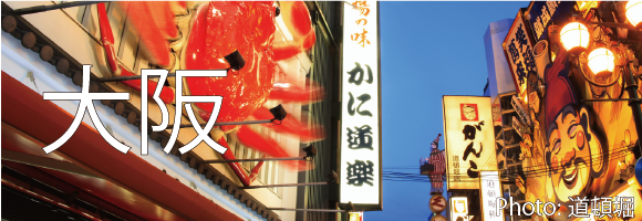 大阪エリアで探す