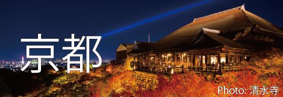 京都エリアで探す